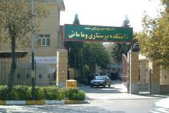 دانشکده پرستاری و مامائی دانشگاه علوم پزشکی مشهد