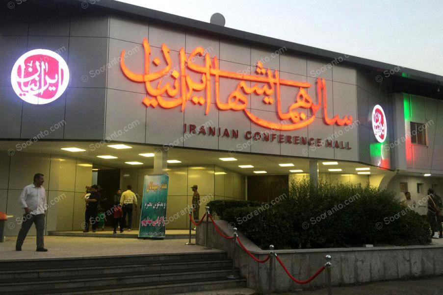 عکس سالن مرکز همایش های ایرانیان 3714