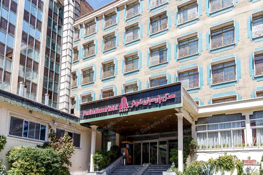 عکس سالن هتل پارسیان کوثر 3053