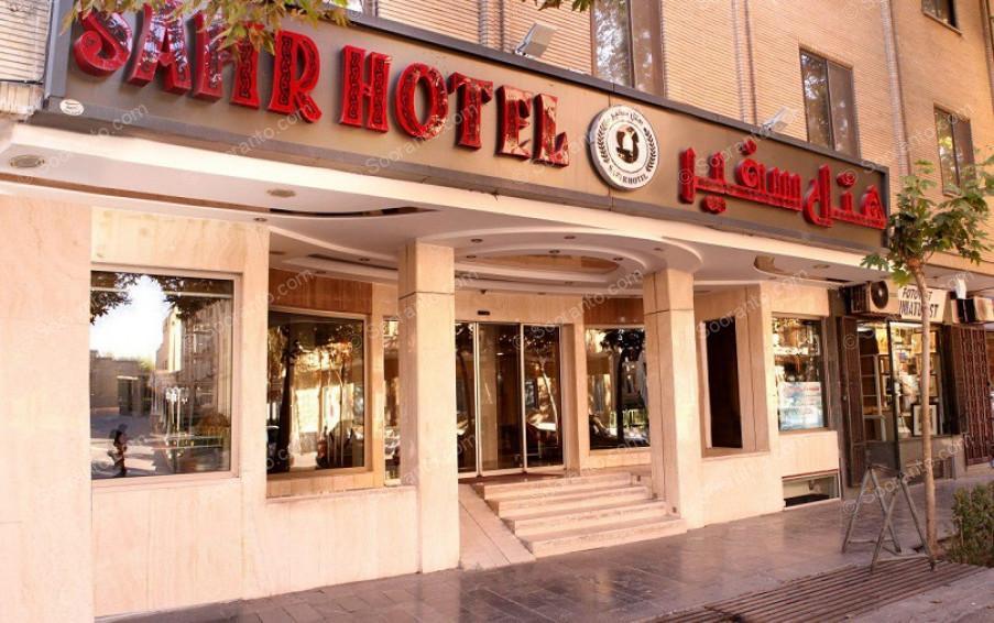 عکس سالن هتل سفیر 4259