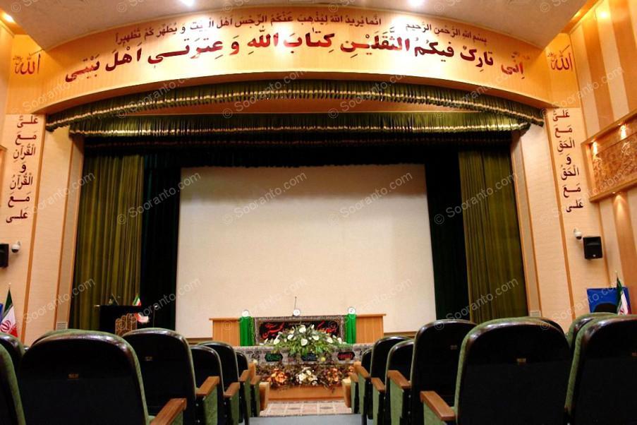 عکس سالن سالن اجتماعات موسسه تحقیقات و نشر معارف اهل البیت (ع) 4034