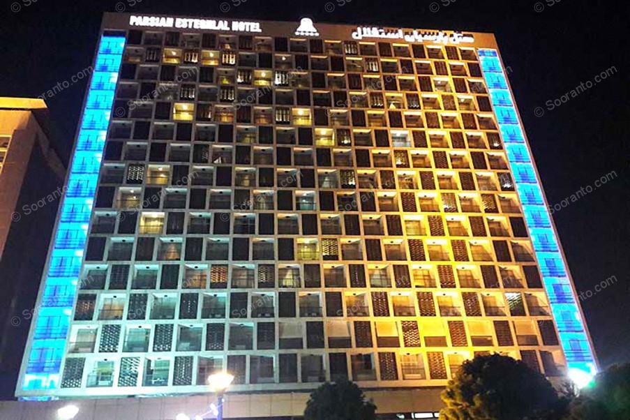عکس سالن هتل استقلال 2348