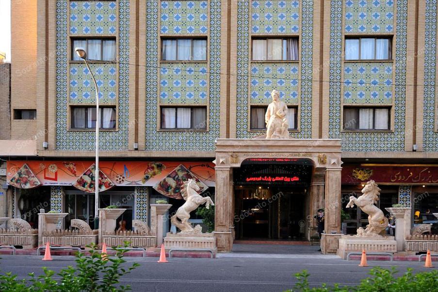 عکس سالن هتل بین المللی بزرگ فردوسی 2669