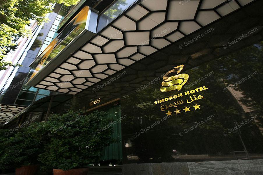 عکس سالن هتل سیمرغ 2699