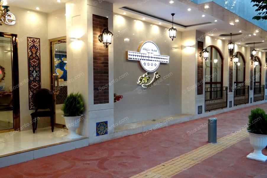 عکس سالن هتل خواجو 3679