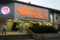مرکز همایش های ایرانیان تهران