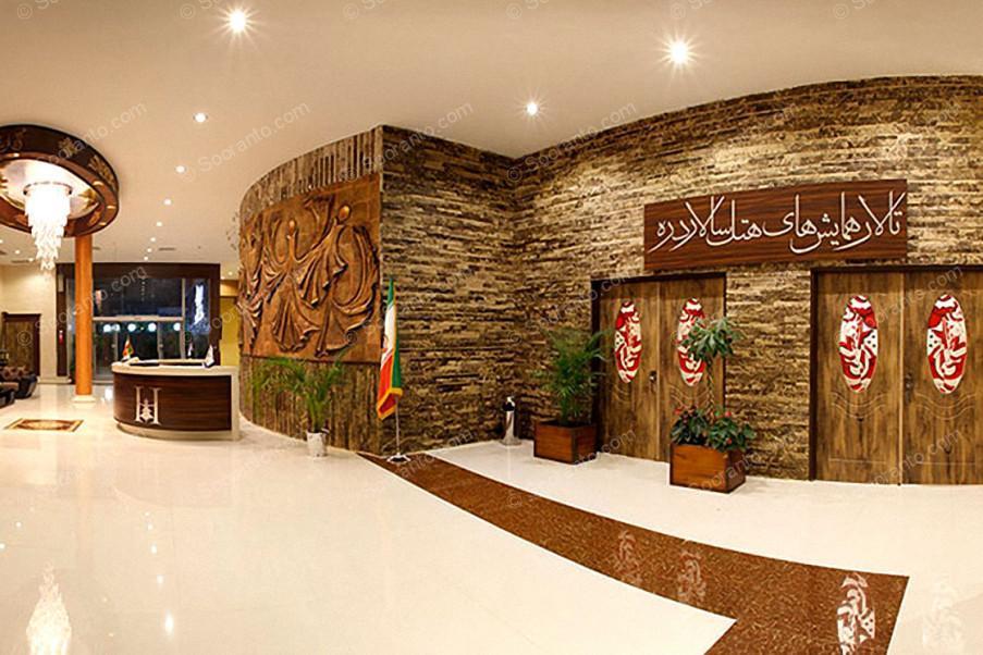 عکس سالن هتل سالار دره 2396