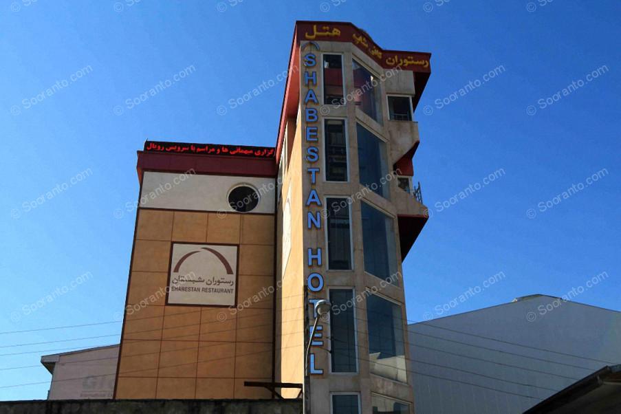 عکس سالن هتل شبستان 3160