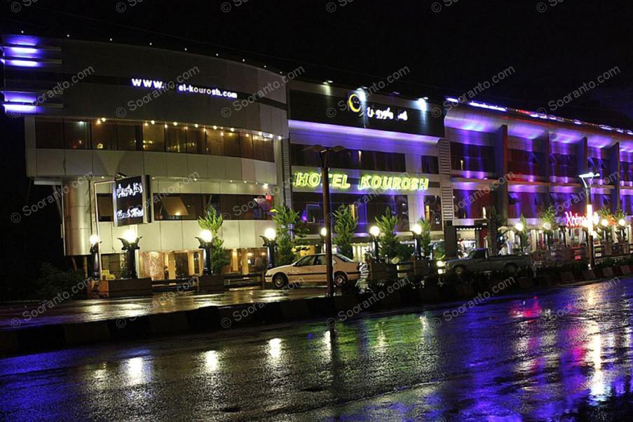 عکس سالن هتل کوروش 3896