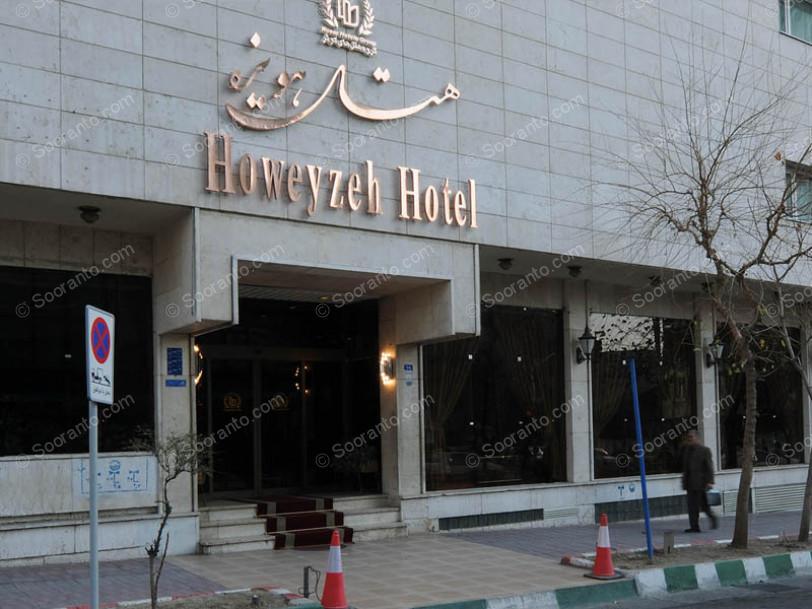 عکس سالن هتل هویزه 4365
