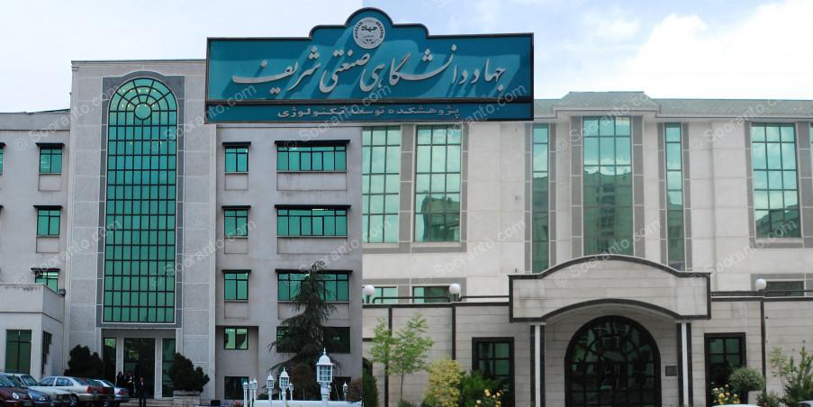 عکس سالن جهاد دانشگاهی صنعتی شریف 4924